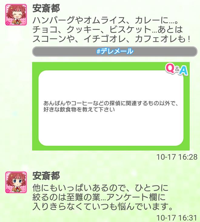 8kHBCYL 安斎都の画像.jpg