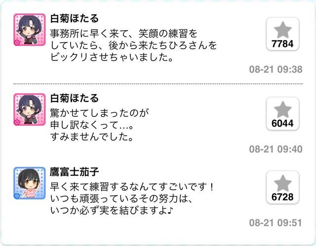 白菊ほたる 鷹富士茄子の画像MIo6f2H