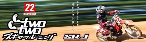 SRJ3改2 - コピー