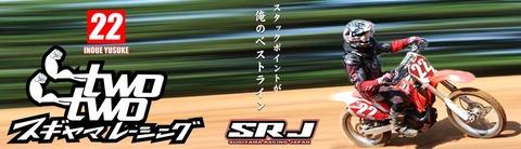 SRJ3改2