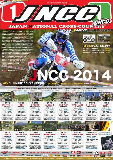 JNCC2014