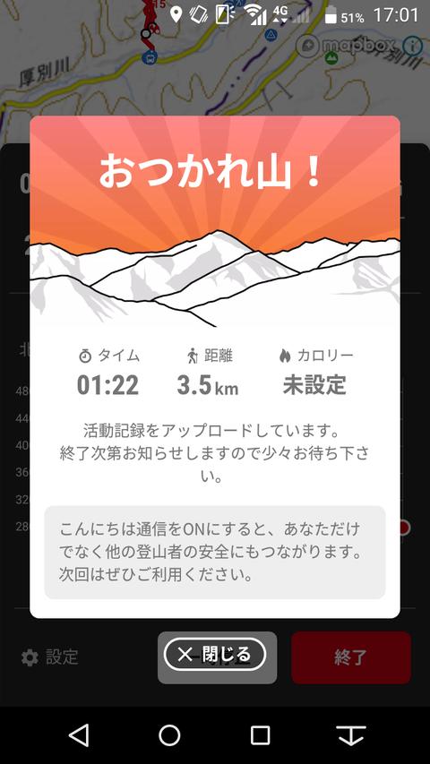 Screenshot_20200822-170143