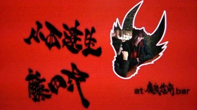 小西遼生・藤田玲 : sragwc2007の ...
