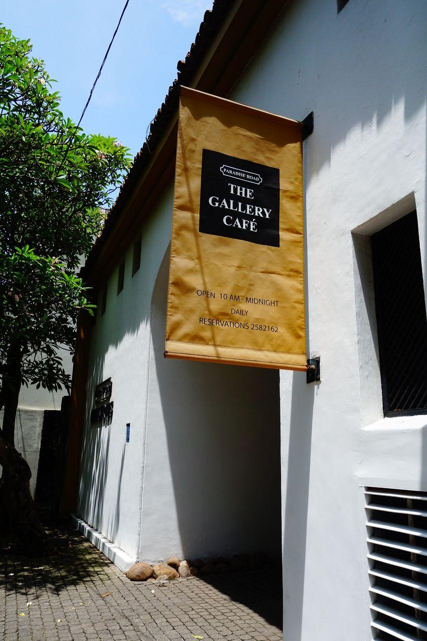 Paradise Road The Gallery Café 外観