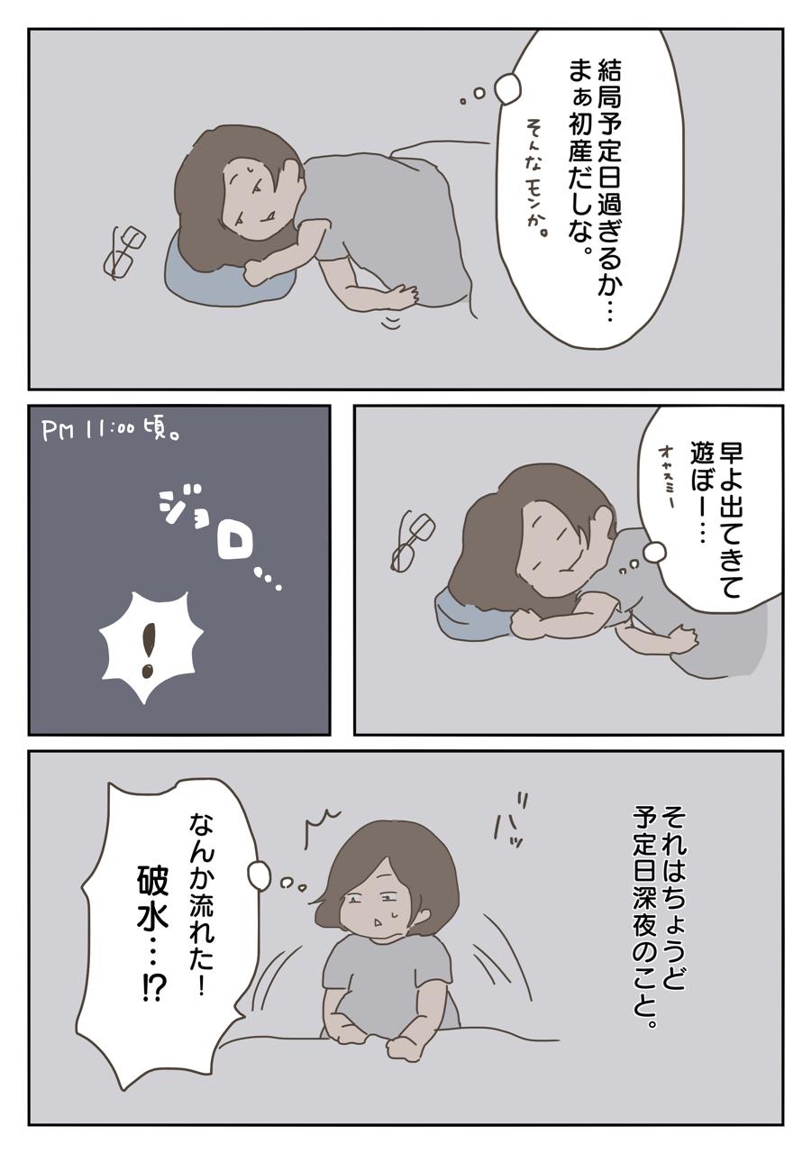 初産 出産 レポ