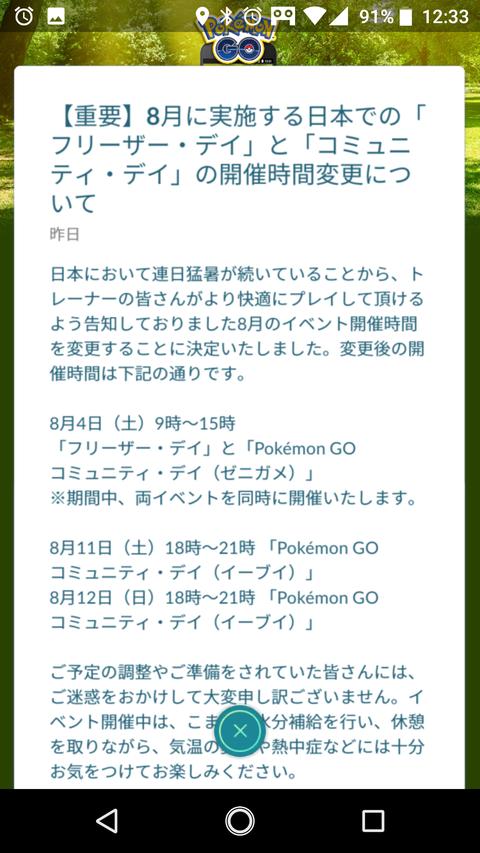 Screenshot_20180801-123312