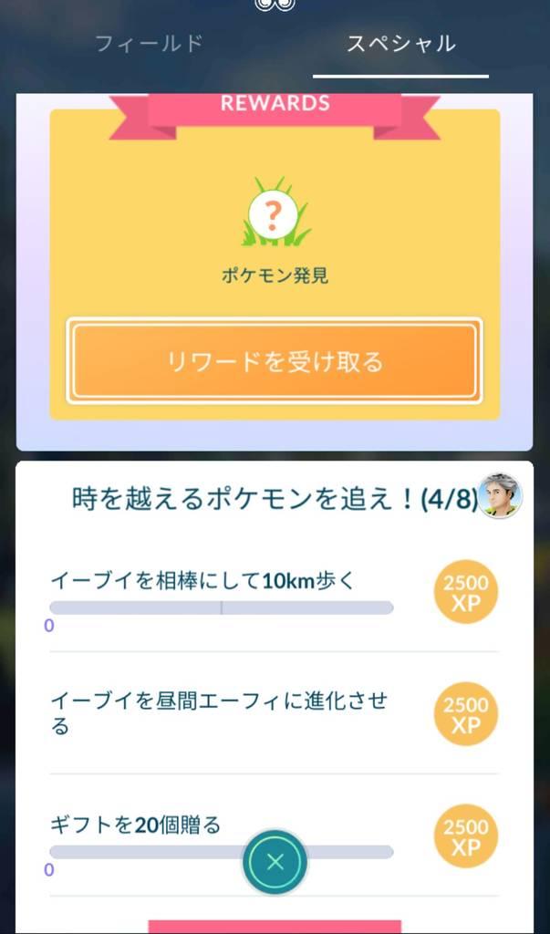 ポケモンgo スペシャルリサーチ