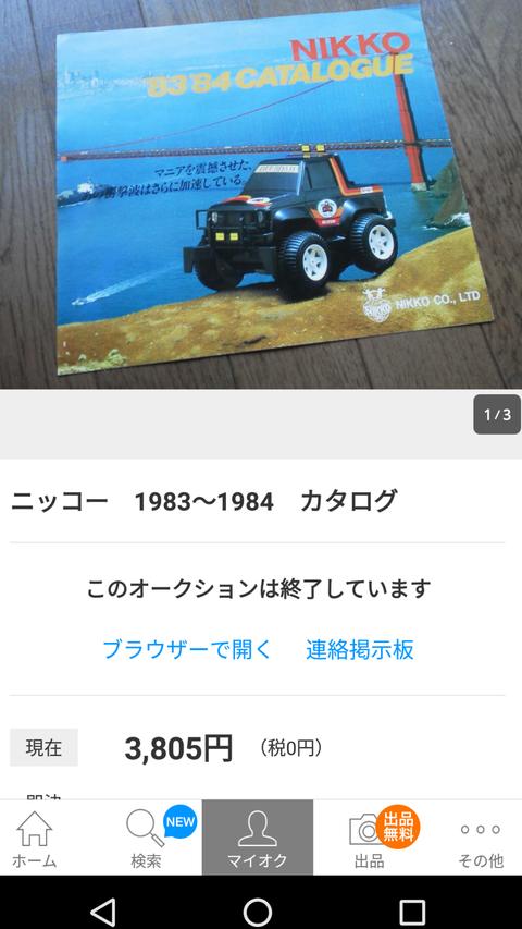 Screenshot_20180303-184525
