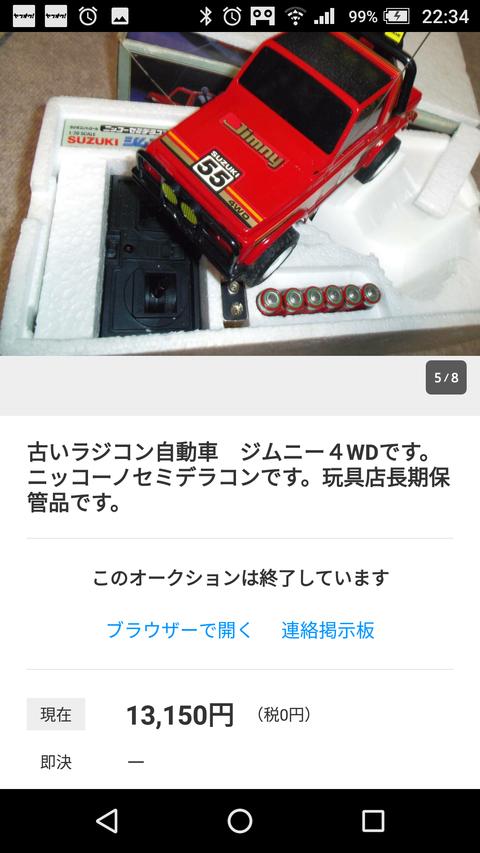 Screenshot_20180311-223455