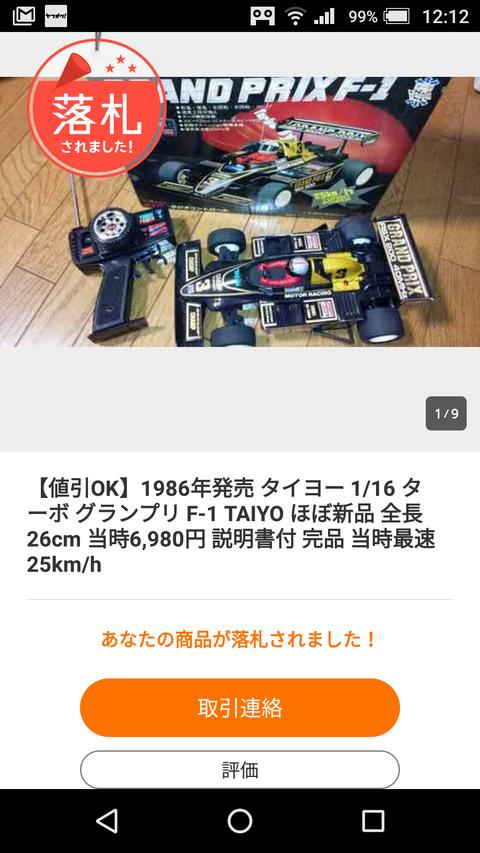 Screenshot_20180313-121236
