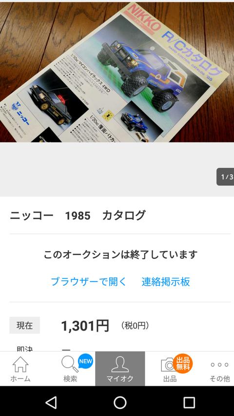 Screenshot_20180303-184556