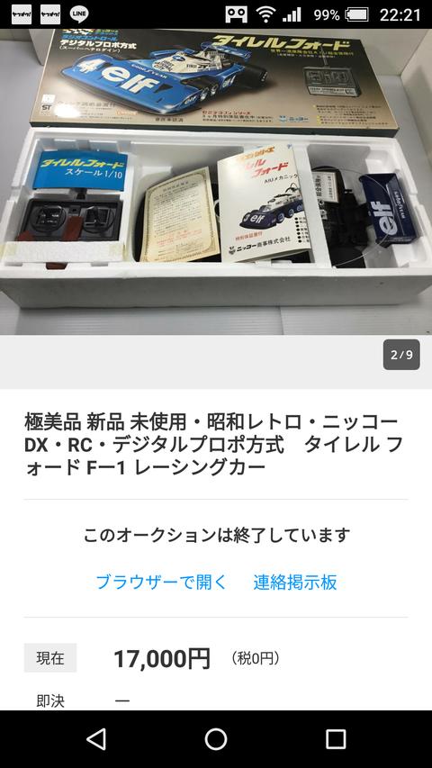 Screenshot_20180312-222120