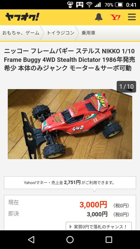 Screenshot_20180313-004155
