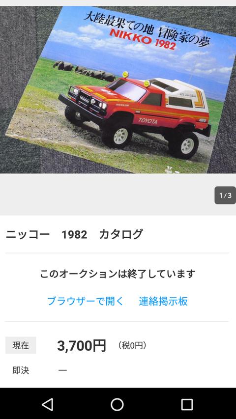 Screenshot_20180304-000345