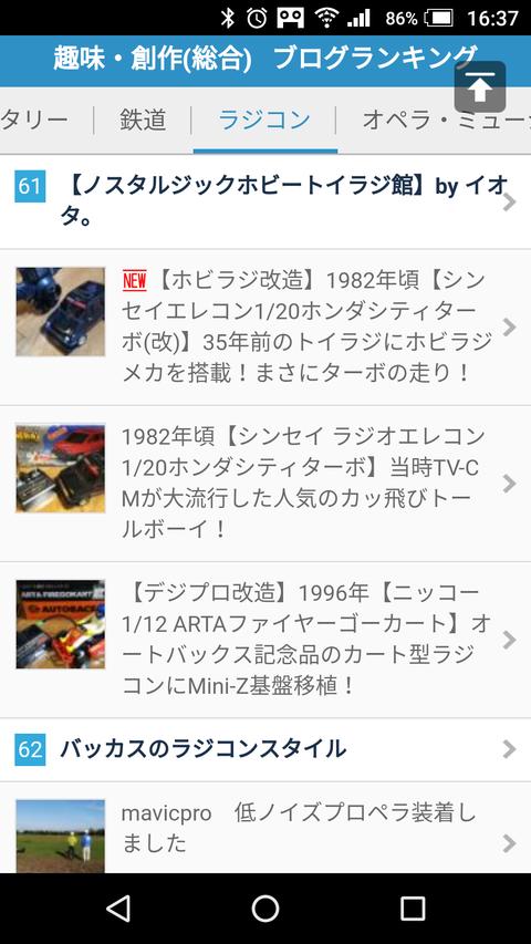 Screenshot_20171112-163744