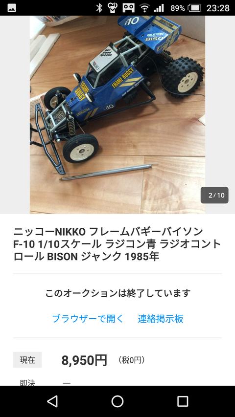 Screenshot_20180311-232852