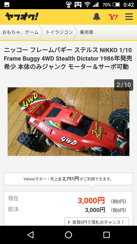 Screenshot_20180313-004203