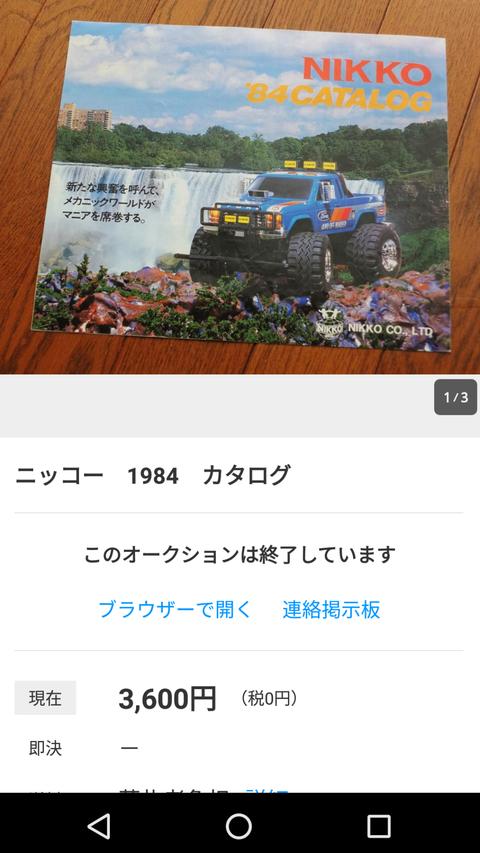 Screenshot_20180303-184537