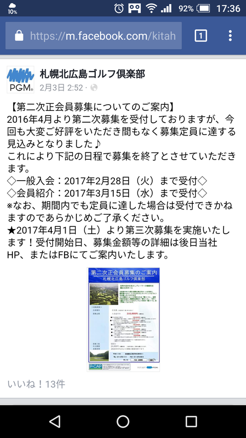Screenshot_20170206-173653