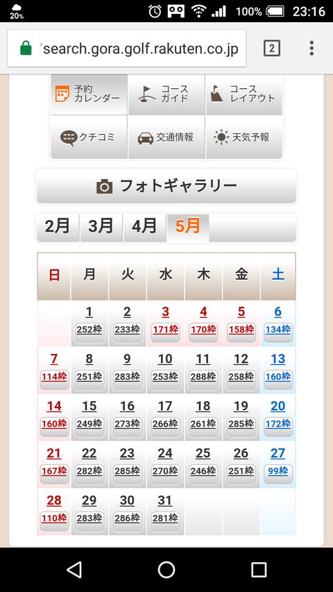 Screenshot_20170216-231621