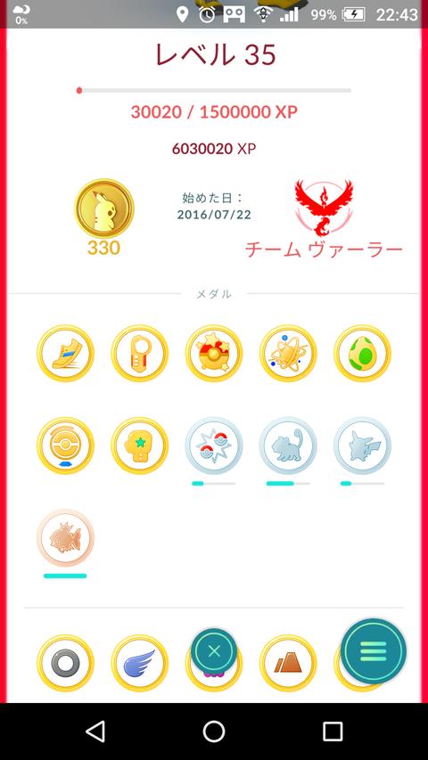 Screenshot_20170210-224315