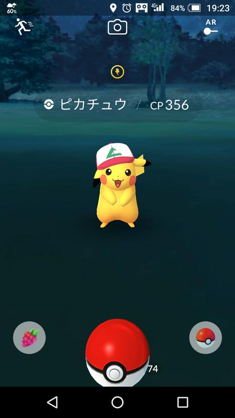 Screenshot_20170710-192349