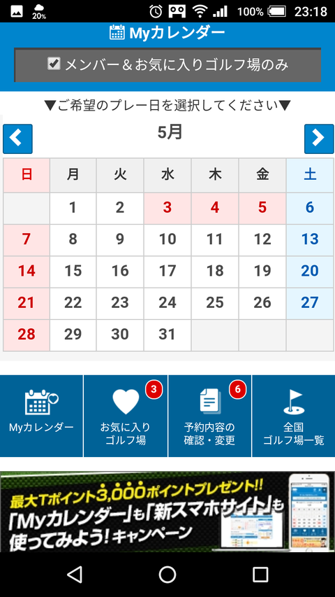 Screenshot_20170216-231855