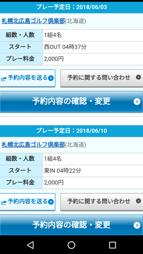 Screenshot_20180420-193500