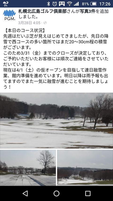 Screenshot_20170401-172657