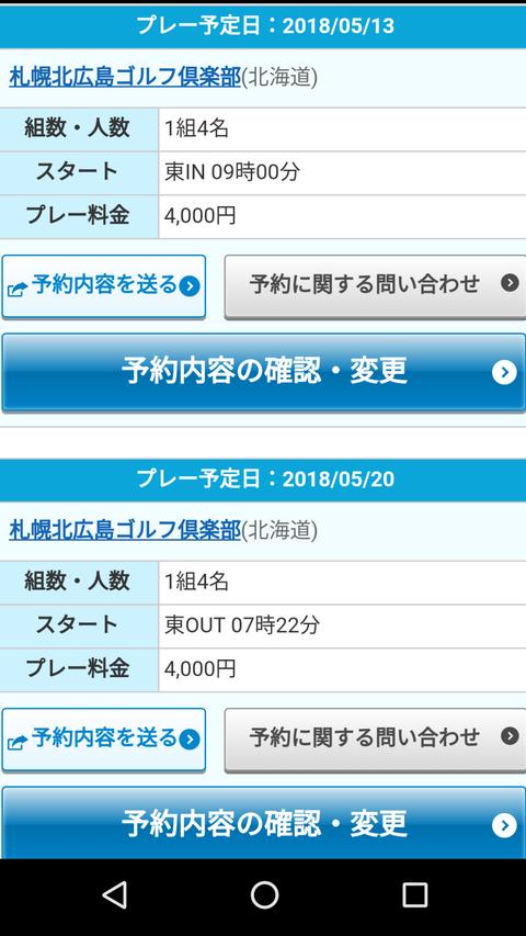 Screenshot_20180420-193518