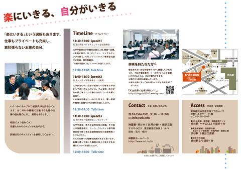 渋谷イベント用_横R8-2