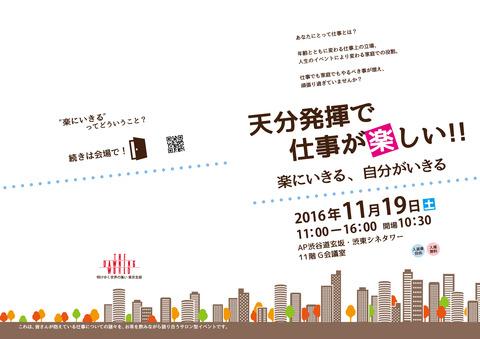 渋谷イベント用_横R8-1