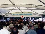 戦没者追悼中央国民集会