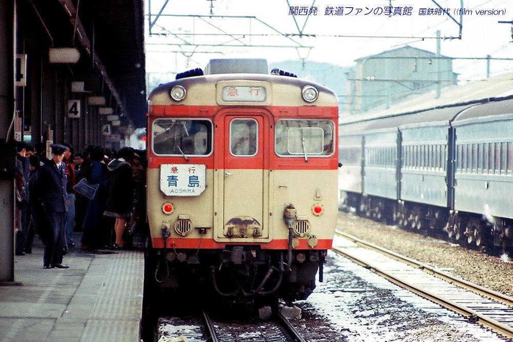 キハ58系 急行「青島」 : 関西発 鉄道ファンの写真館 撮影地ガイド