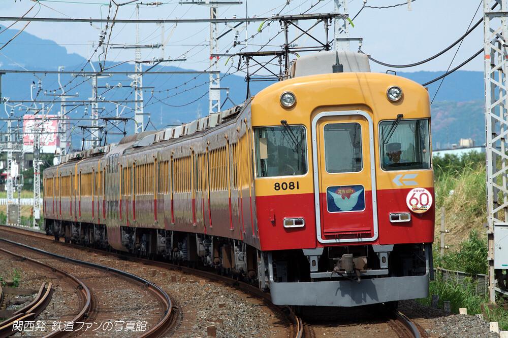 20100912 京阪旧3000系特急淀3