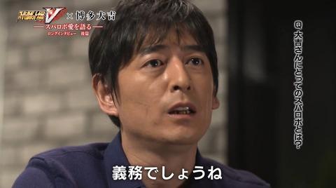 博多大吉 (2)