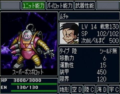super_boss_robot