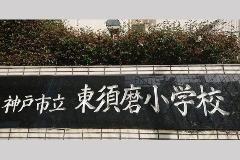 サイ 神戸 爆