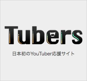 tubers 日本発のYouTuber応援サイト