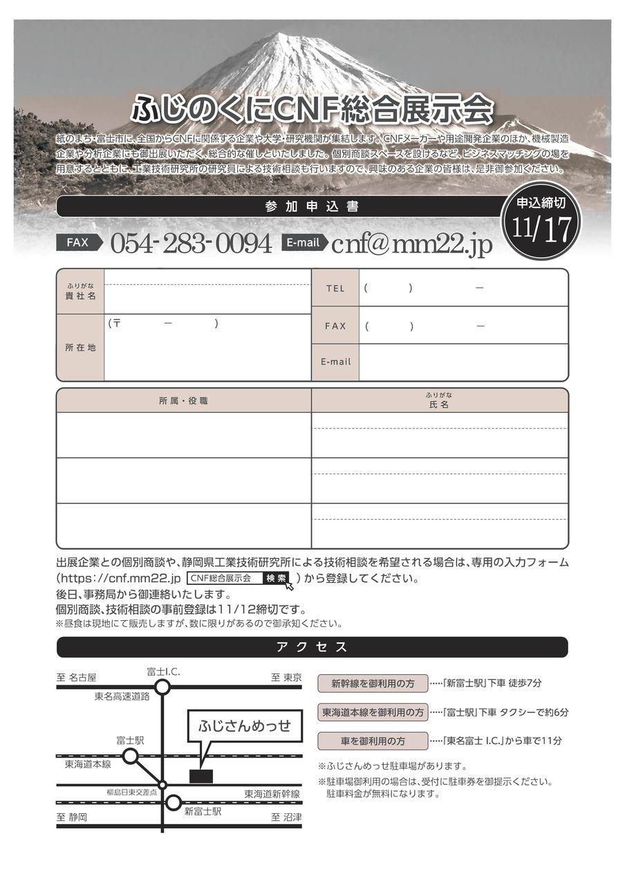 「ふじのくにCNF総合展示会」案内チラシ-02