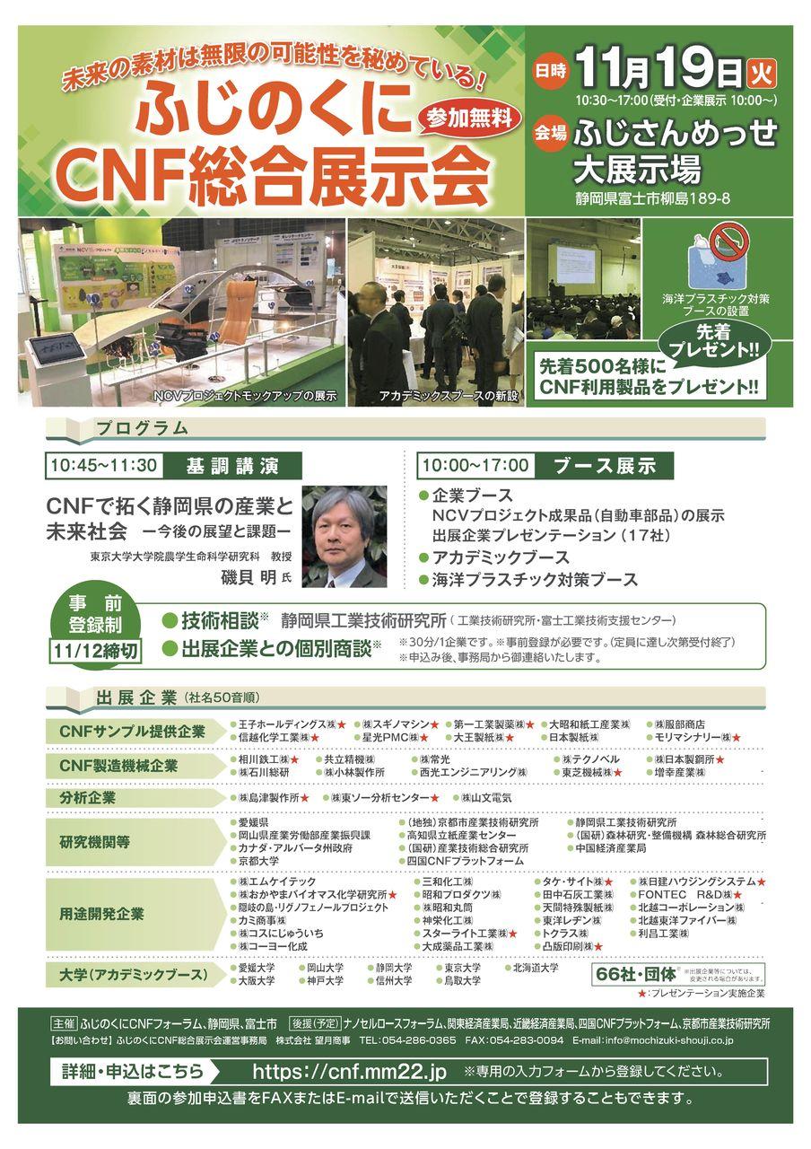 「ふじのくにCNF総合展示会」案内チラシ-01