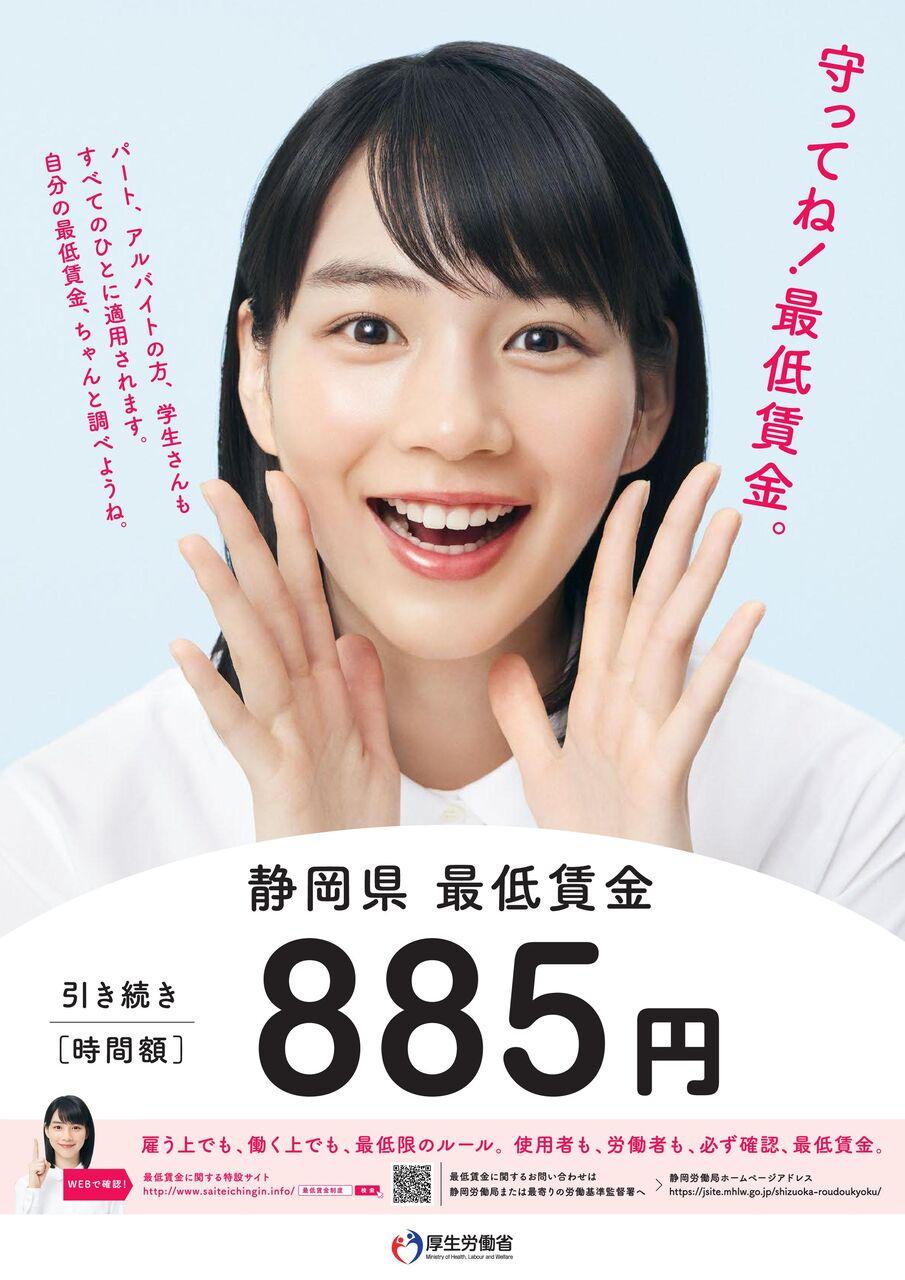 023_22_静岡-001