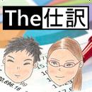 The仕訳バナー3