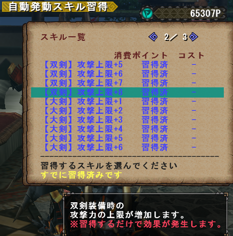 双剣上限+8