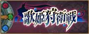 歌姫狩衛戦