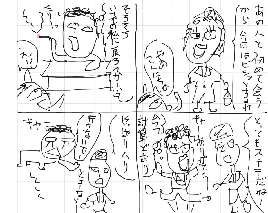 小川健次/第一印象
