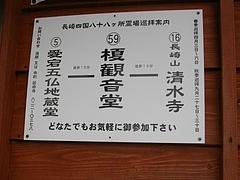 榎観音堂02