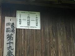 立江地蔵堂02-2
