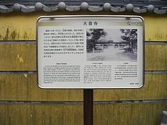 大音寺01-3