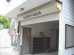 御船蔵町01
